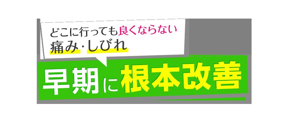 「エストワン浜松整体」有名医師も推薦する技術力 メインイメージ